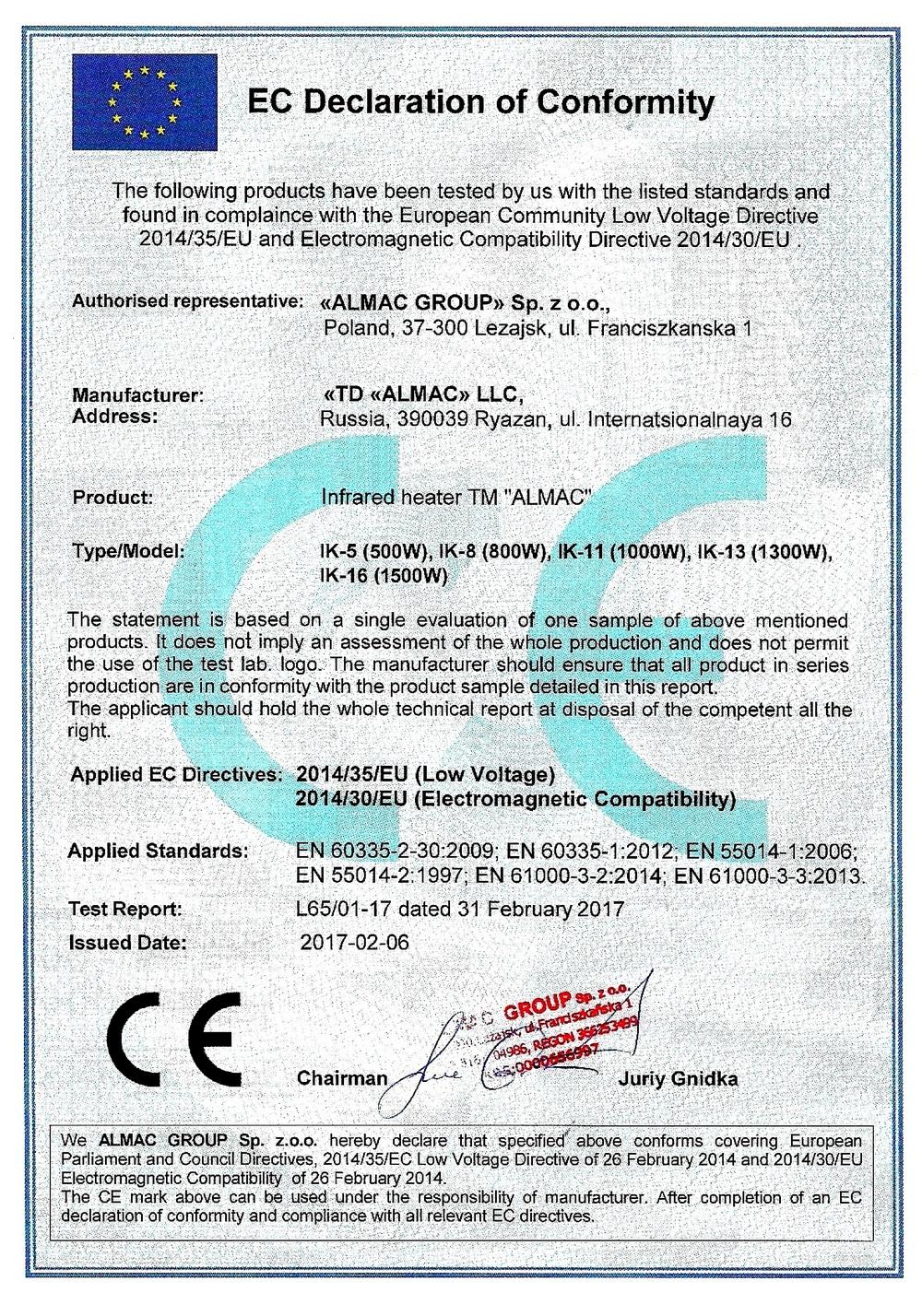 Европейский сертификат соответствия на обогреватели Алмак