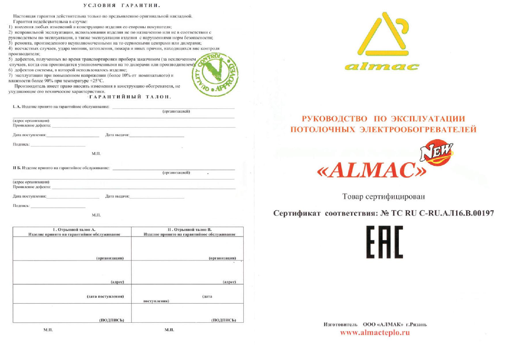 Инструкция инфракрасные обогреватели Алмак