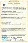 Сертификат соответствия на обогреватели Алмак