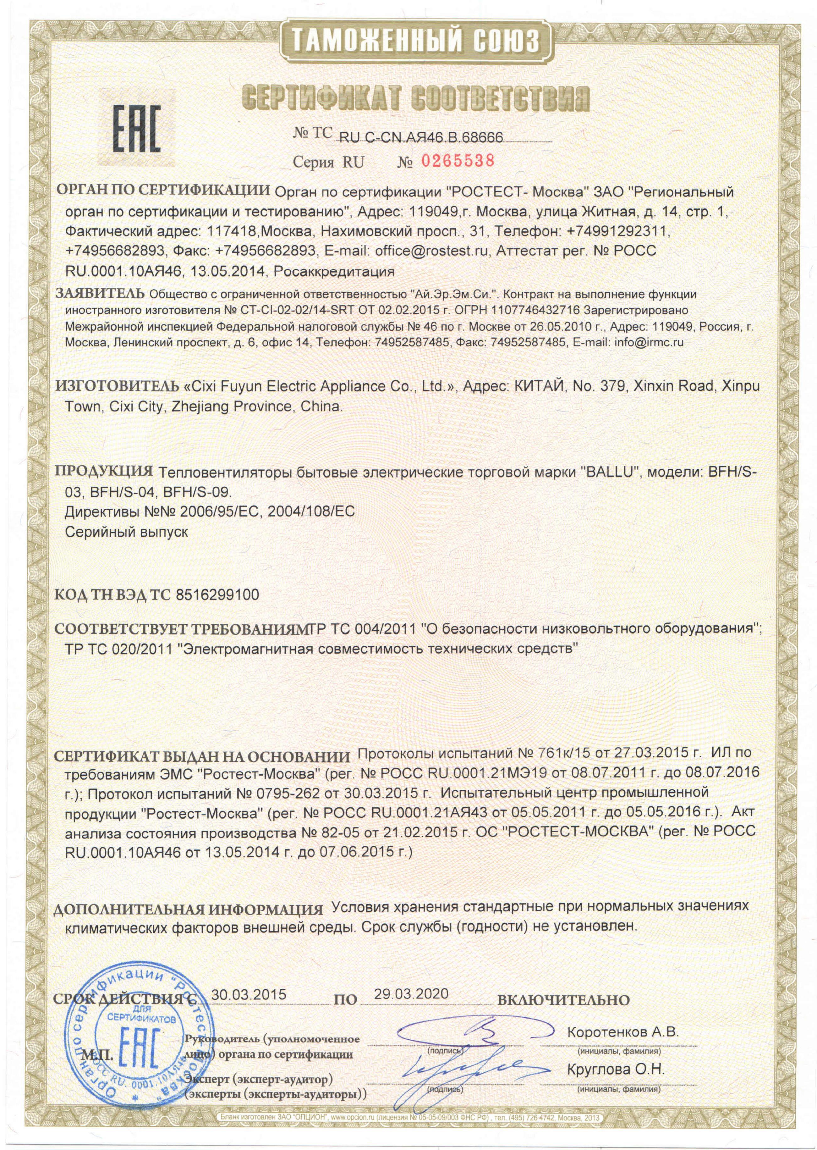 Сертификат соответствия на тепловентилятор BALLU BALLU BFH/S-04