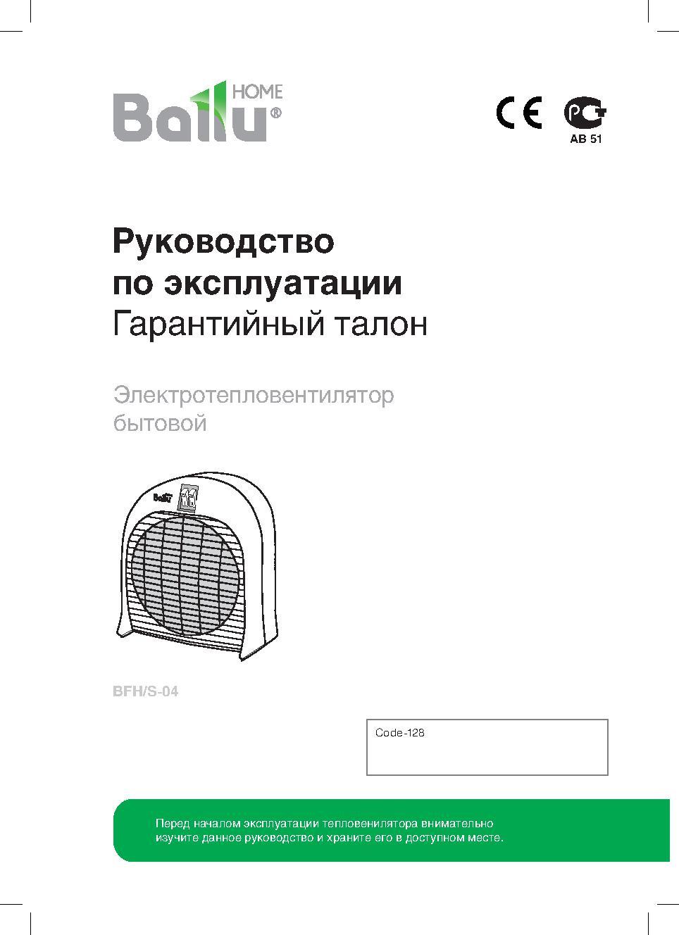 Инструкция на тепловентилятор BALLU BFH/S-04