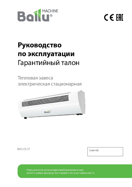 Инструкция на тепловую завесу Ballu BHC-CE-3T