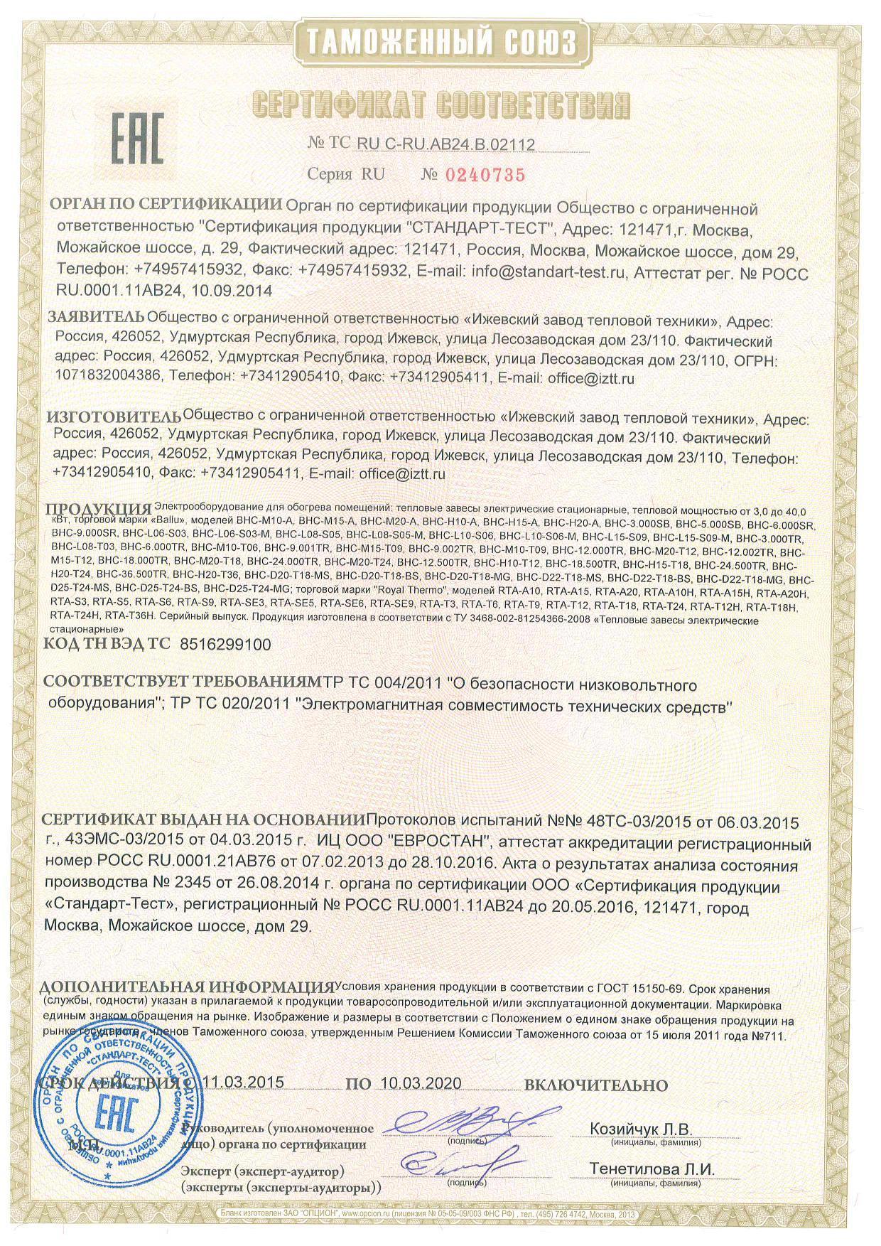 Сертификат соответствия тепловой завесы Ballu BHC-CE-3T