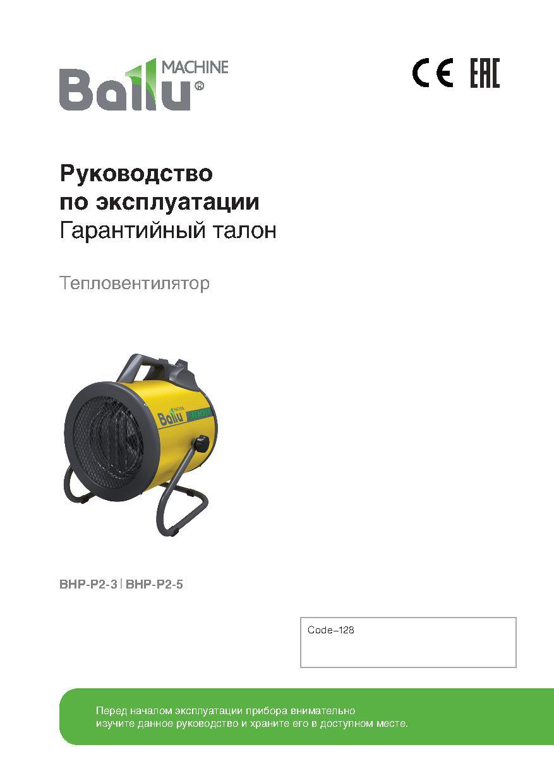 Инструкция на тепловую пушку BALLU BHP-P2-3