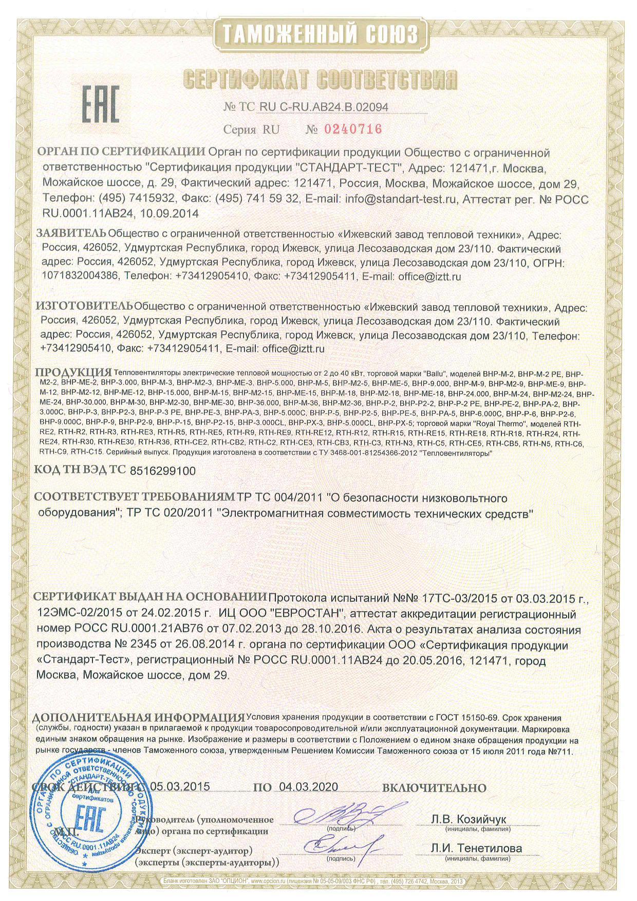 Сертификат соответствия на тепловую пушку BALLU BHP-P2-3