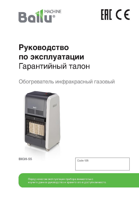 Инструкция на инфракрасные обогреватели Ballu BIGH-55