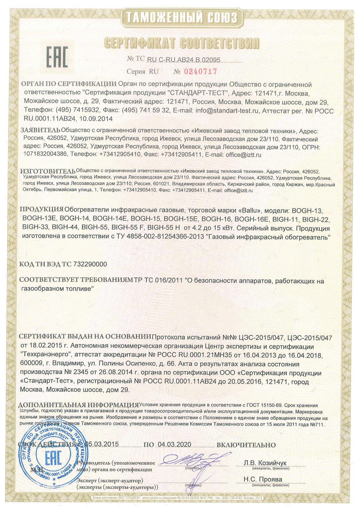 Сертификат соответствия на Ballu BIGH-55