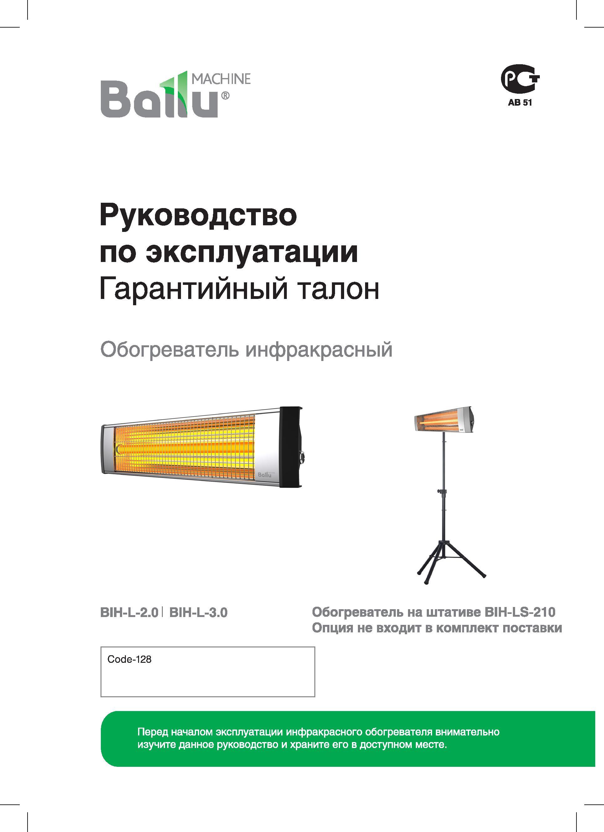 Инструкция на обогреватель Ballu BIH-L