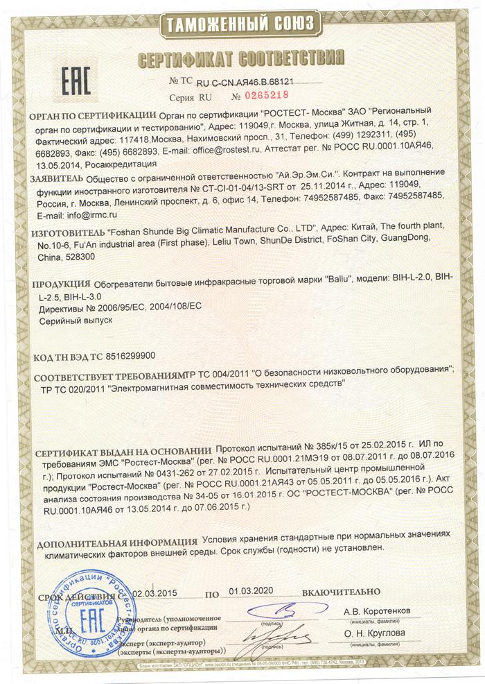 Сертификат соответствия на обогреватели Ballu BIH-L