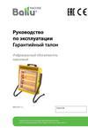 Инструкция инфракрасный световой обогреватель Ballu BIH-LM-1.5