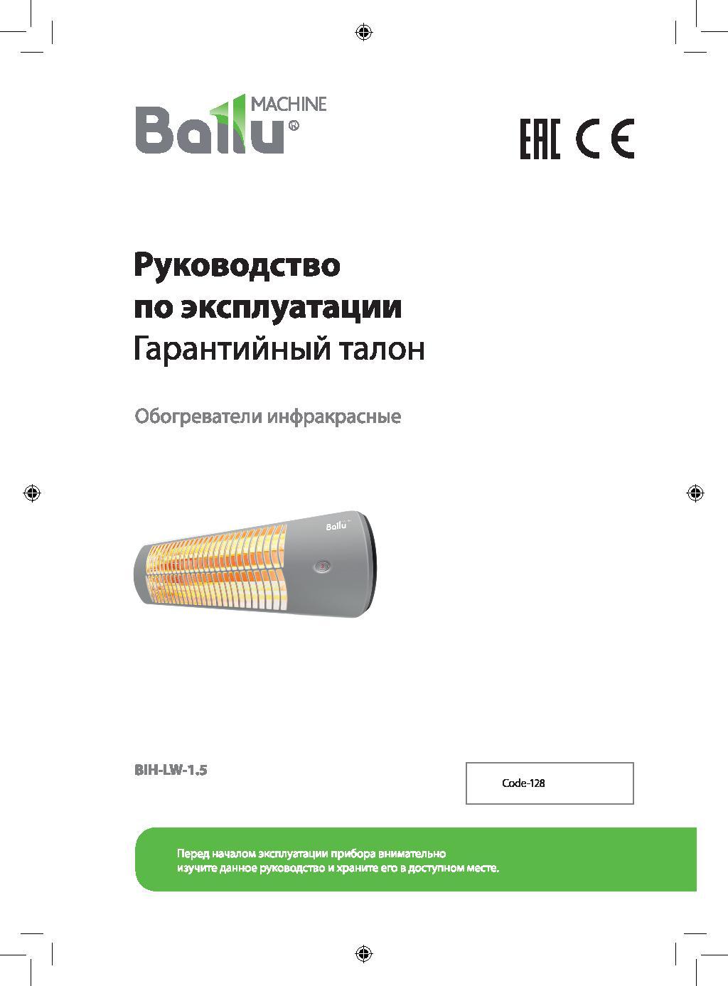 Инструкция на обогреватель Ballu BIH-LW-1,5
