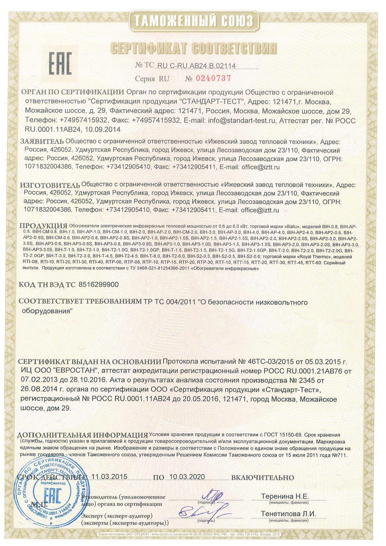 Сертификат соответствия на обогреватели Ballu BIH-LW-1,5