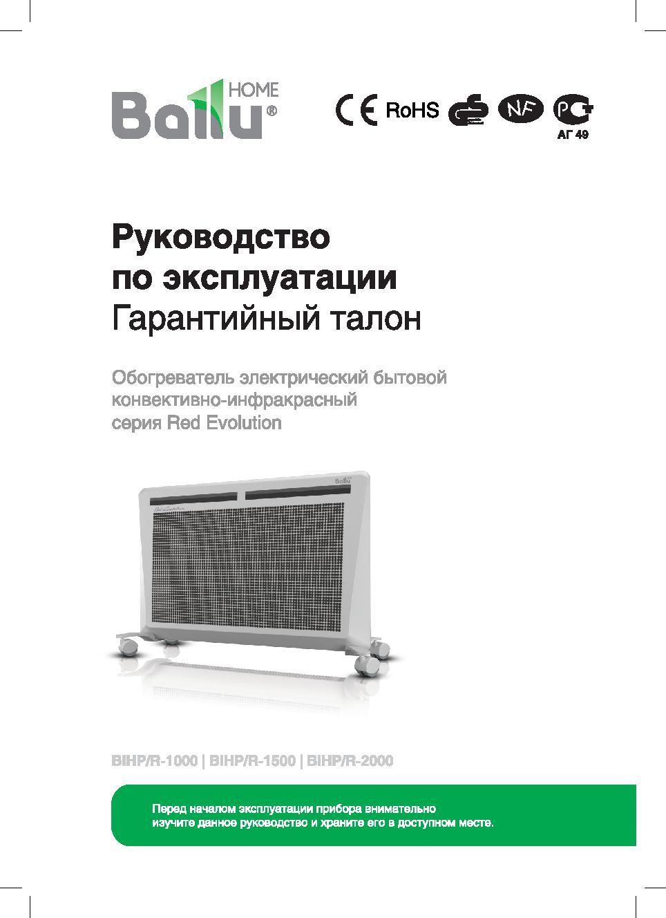 Инструкция на конвективно-инфракрасные обогреватели Ballu BIHP/R