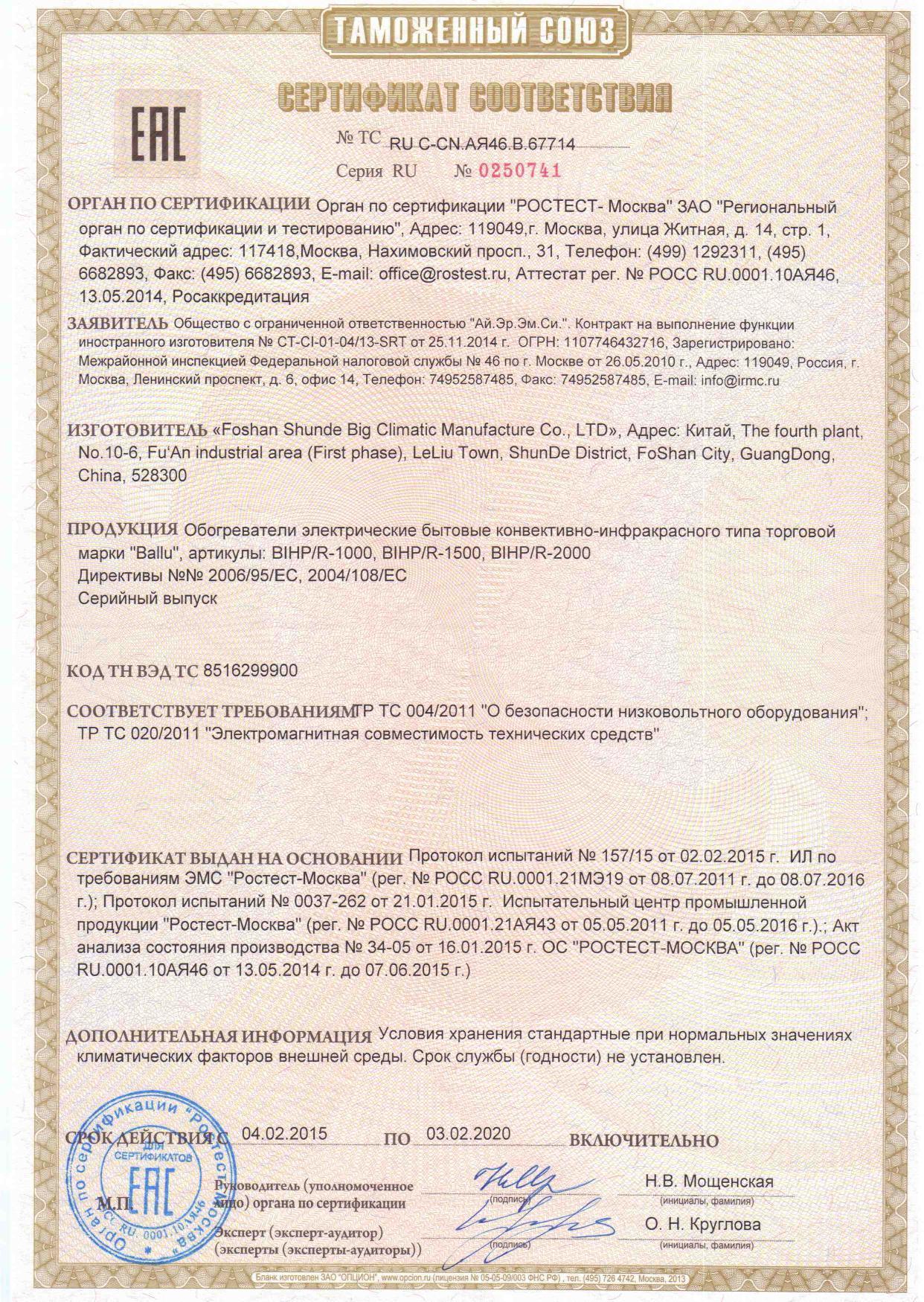 Сертификат соответствия обогревателей Ballu BIHP/R