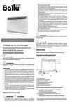 Инструкция на  модуль конвектора Ballu Evolution Transformer BEC/EVU-2000