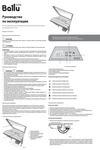 Инструкция на блок управления Ballu Transformer Electronic BCT/EVU-E