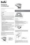 Инструкция на блок управления Ballu Transformer Mechanic BCT/EVU-M