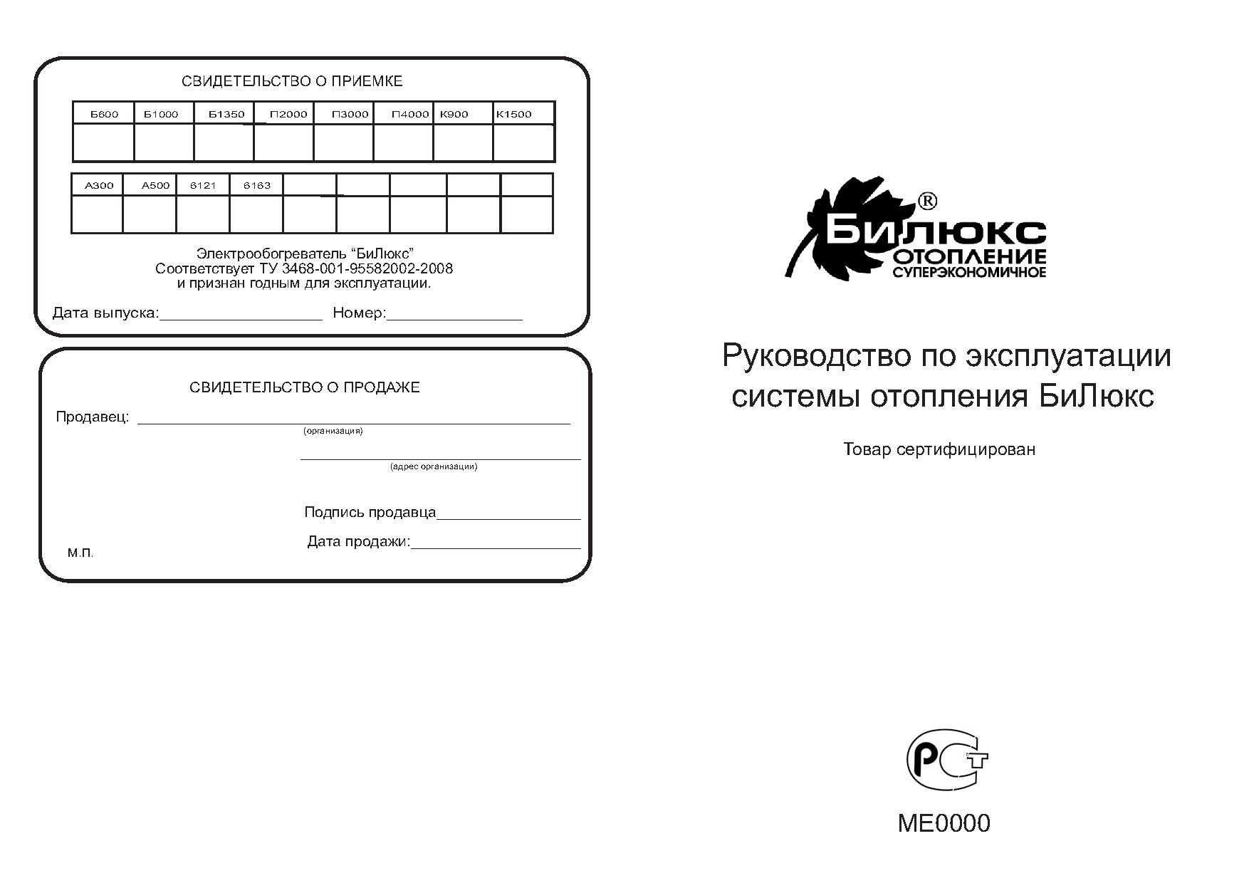 Инструкция на инфракрасные обогреватели БиЛюкс Б1400 Air