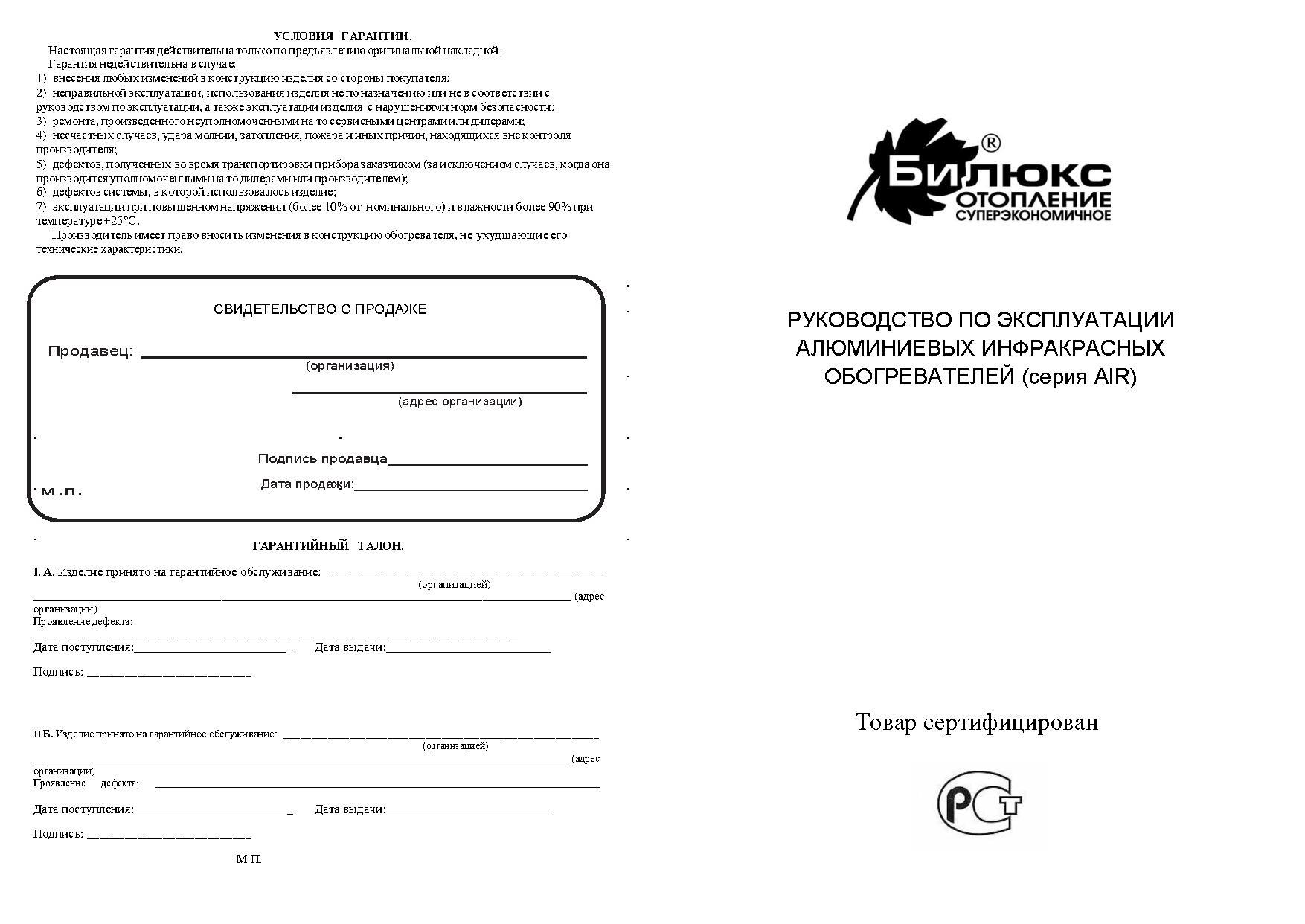 Инструкция на инфракрасные обогреватели БиЛюкс
