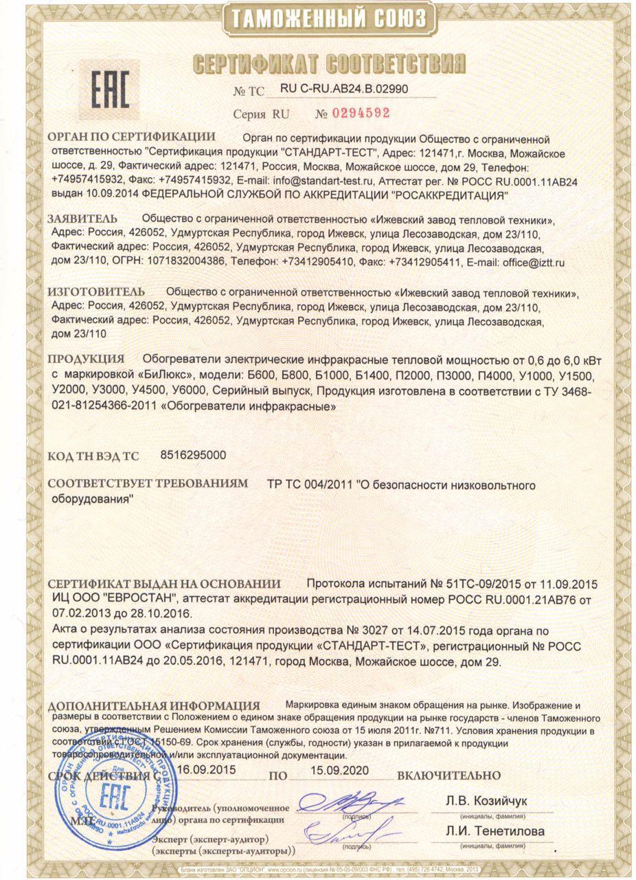 Сертификат соответствия на БиЛюкс