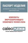 Инструкция на инфракрасную пленку Сaleo Platinum