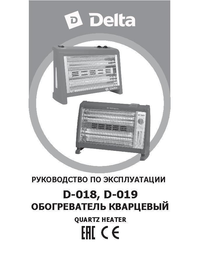 Инструкция на инфракрасные обогреватели DELTA D-019
