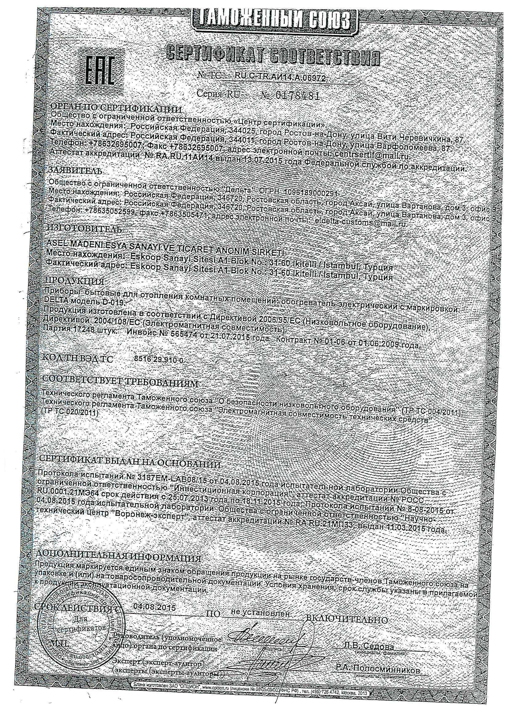 Сертификат соответствия на DELTA D-019