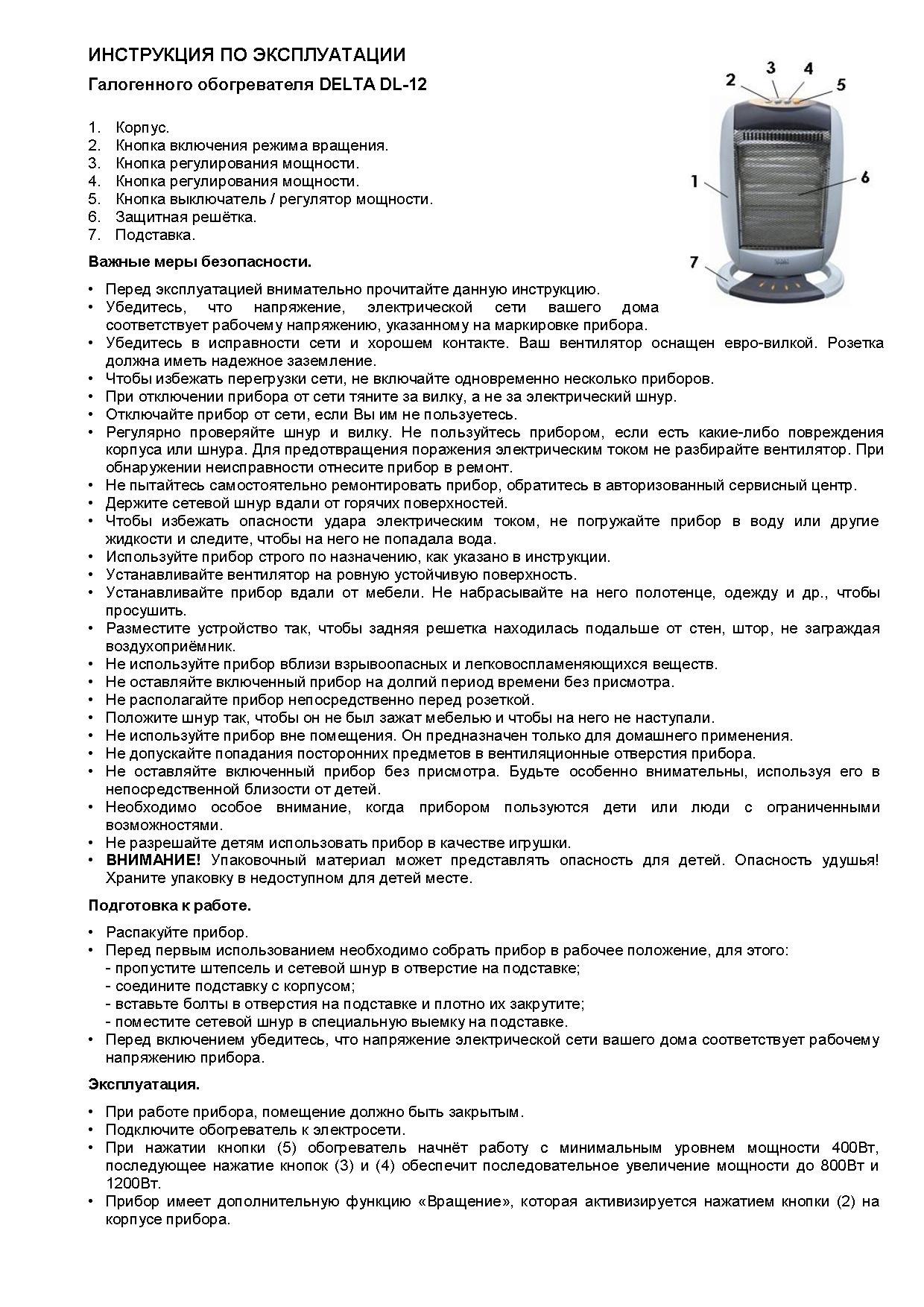 Инструкция на обогреватель DELTA D-12