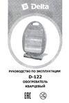 Инструкция на обогреватель DELTA D-122