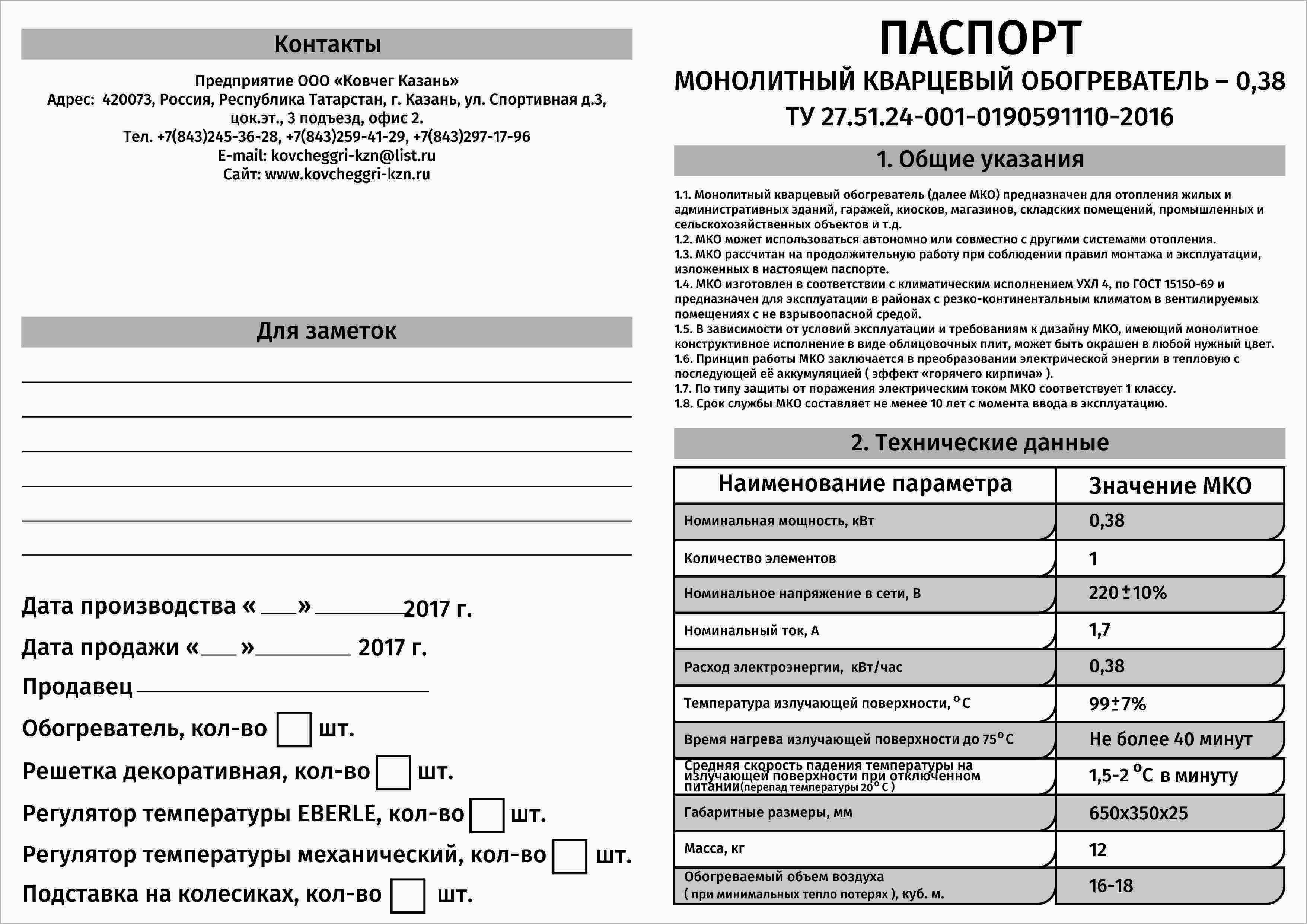 Инструкция на кварцевые конвективно-инфракрасные обогреватели ЭКСО 380