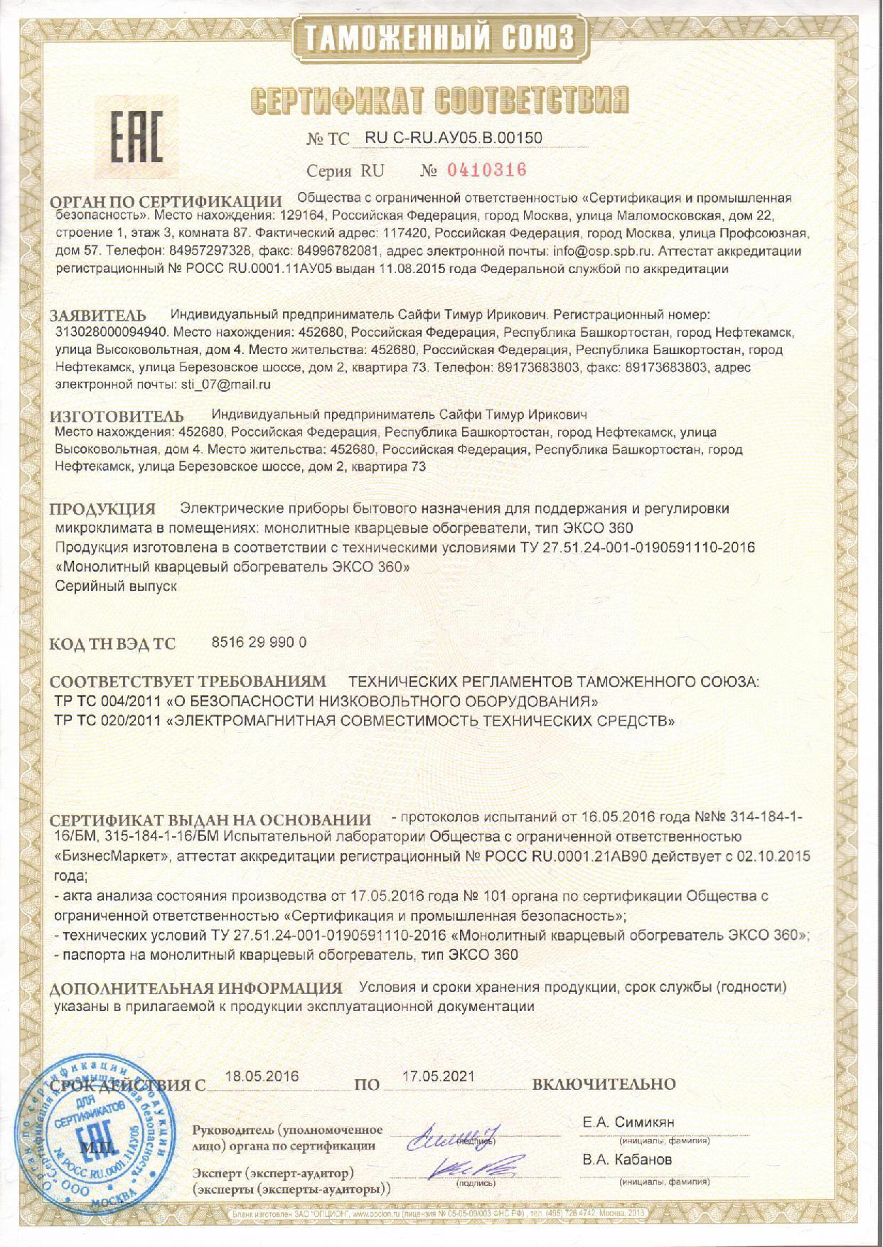 Сертификат соответствия обогревателей ЭКСО 380