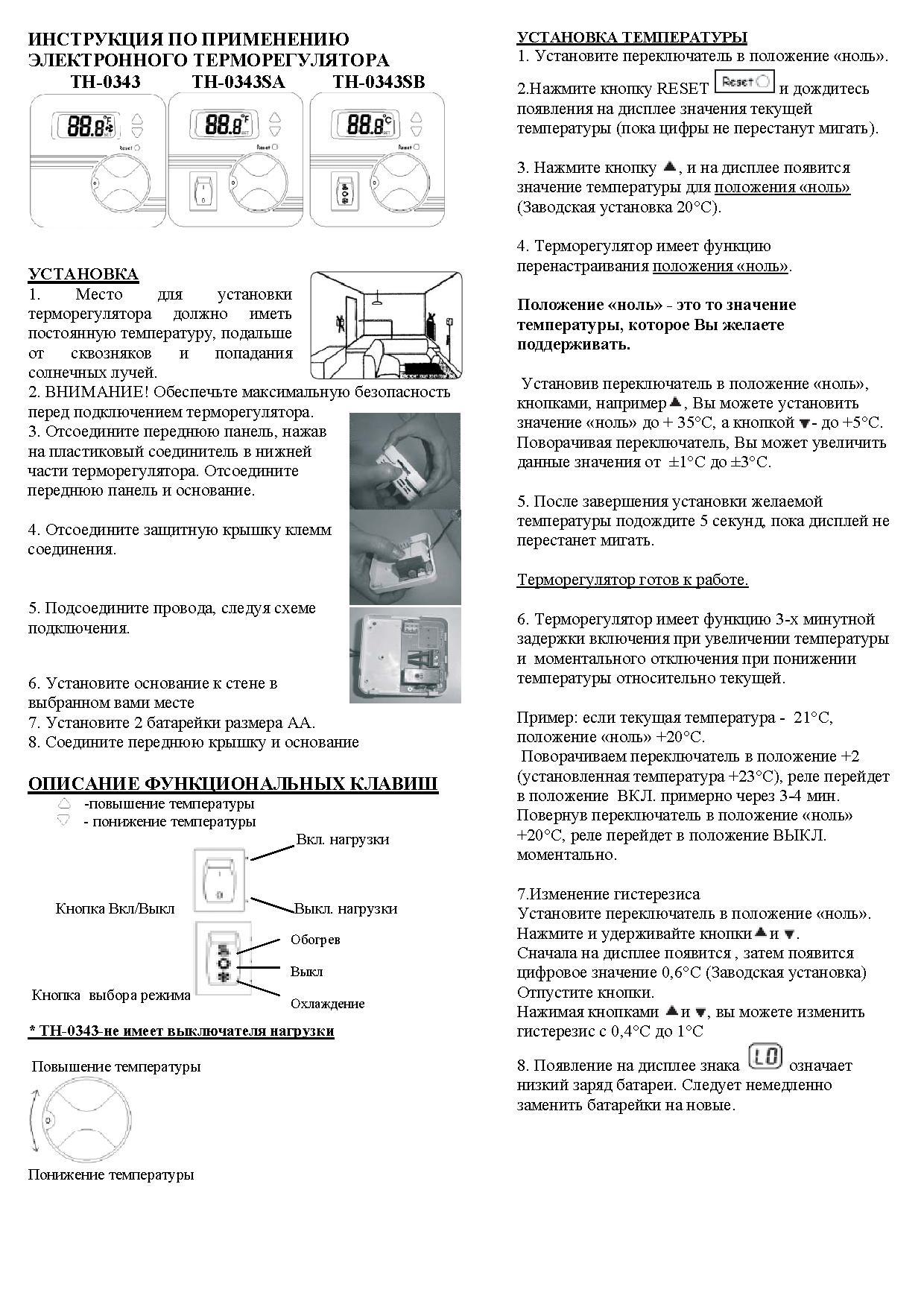 Инструкция на терморегулятор Frontier TH-0343SA