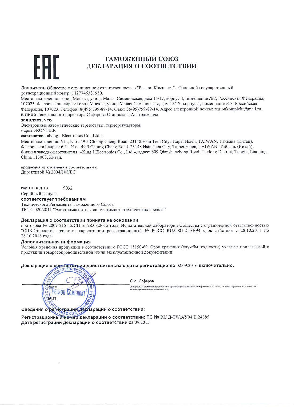 Сертификат соответствия на терморегулятор Frontier TH