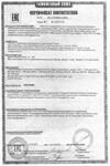 Сертификат соответствия на терморегулятор Grand Meyer MST-3