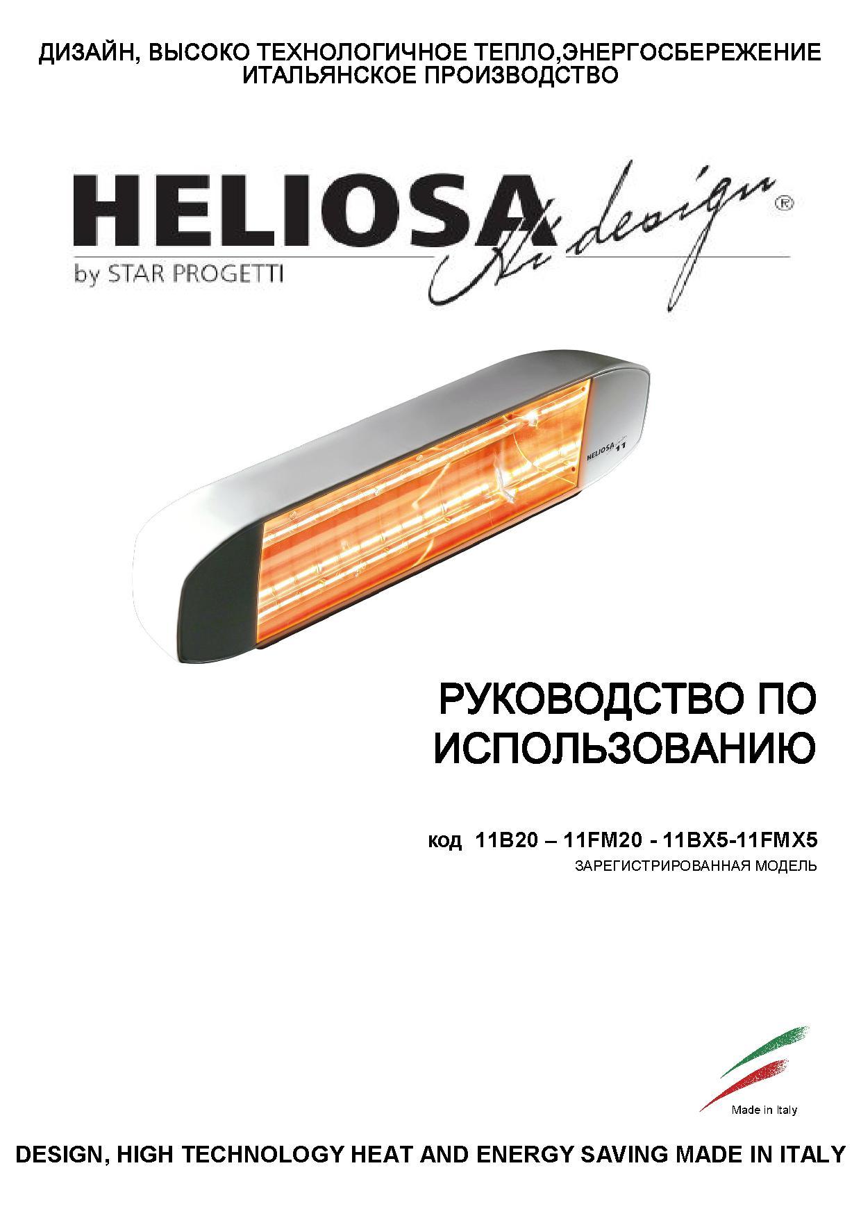 Инструкция на обогреватель Heliosa11