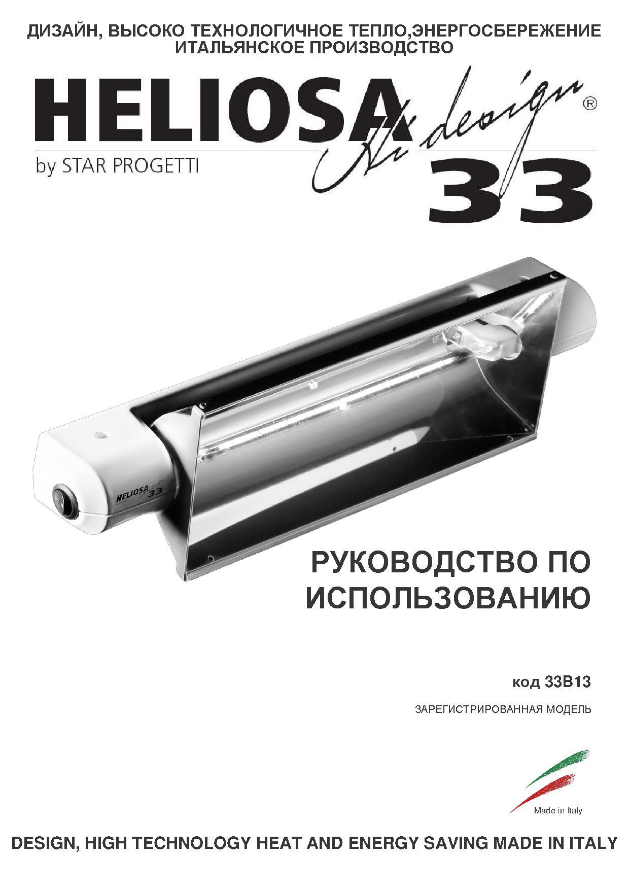Инструкция на обогреватель Heliosa33