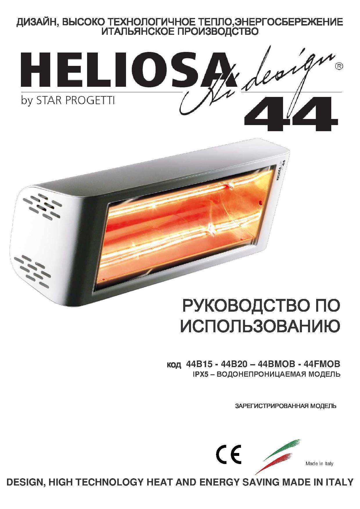Инструкция на обогреватель Heliosa44