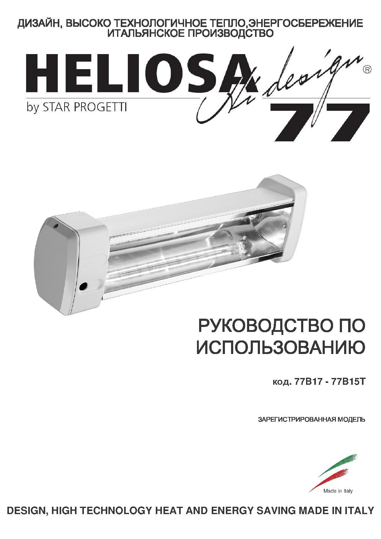Инструкция на обогреватель Heliosa77