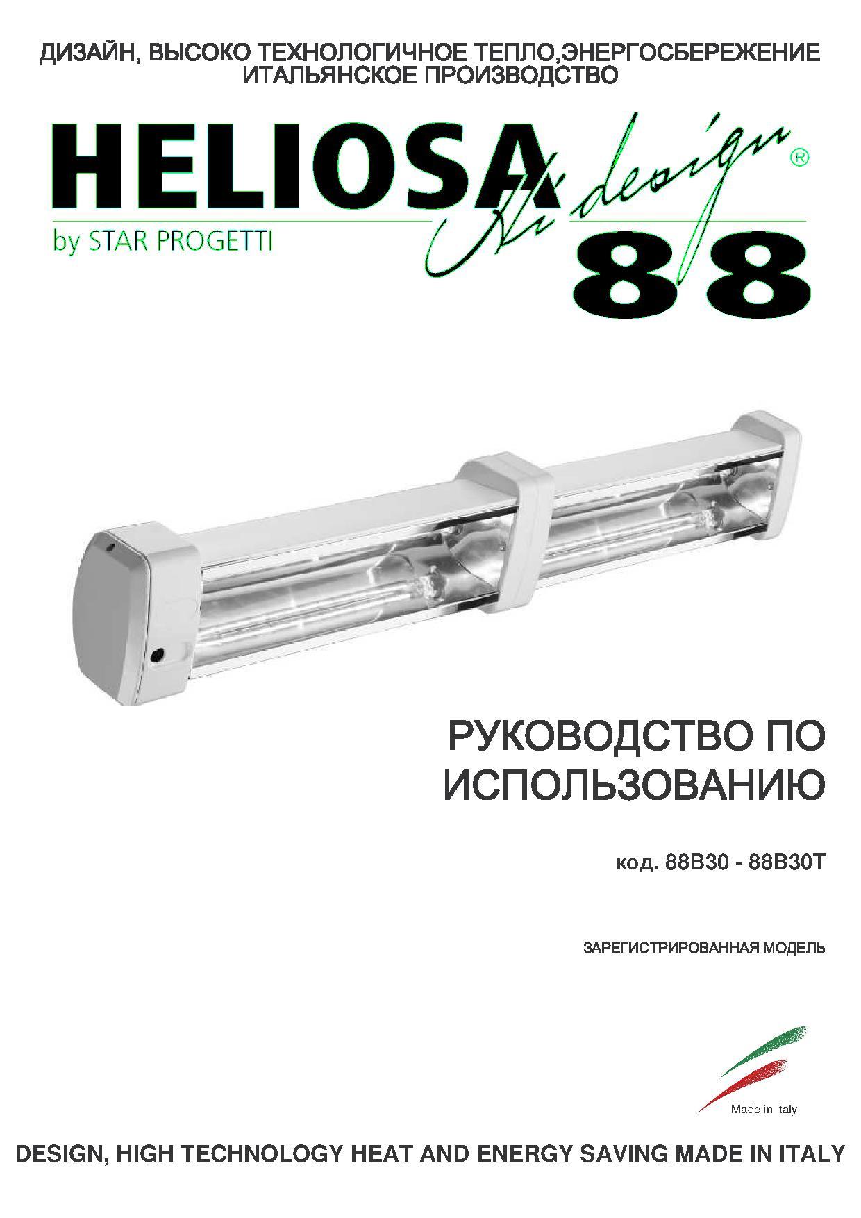Инструкция на обогреватель Heliosa88
