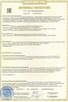 Сертификат соответствия обогревателей Кам-ин Eco Heat 700EBGT (бежевый)