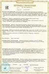 Сертификат соответствия Loriot Eiffel LHCI-1500 M