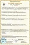 Сертификат соответствия на обогреватели Loriot LI-0.8