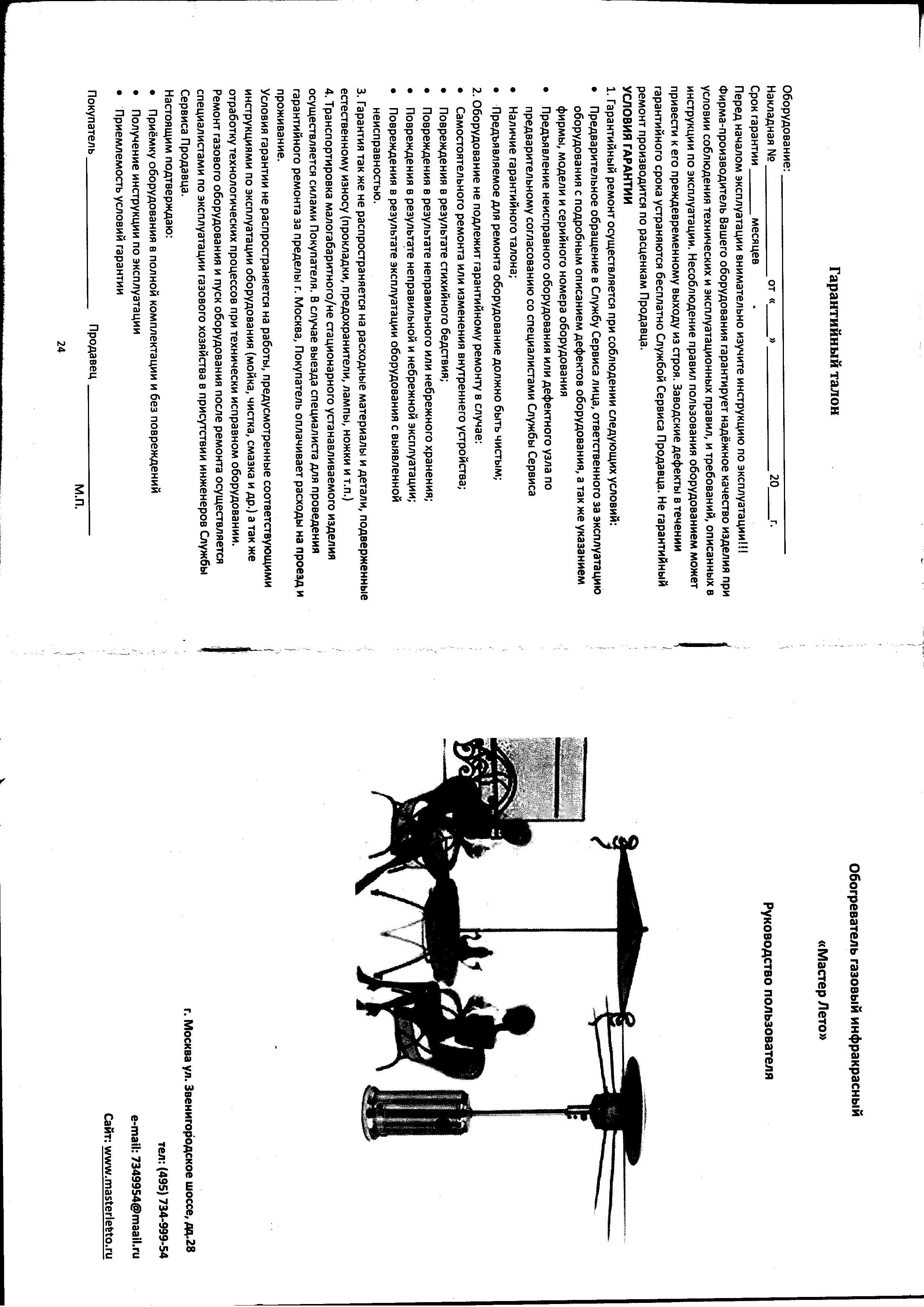 Инструкция на обогреватели Мастер лето