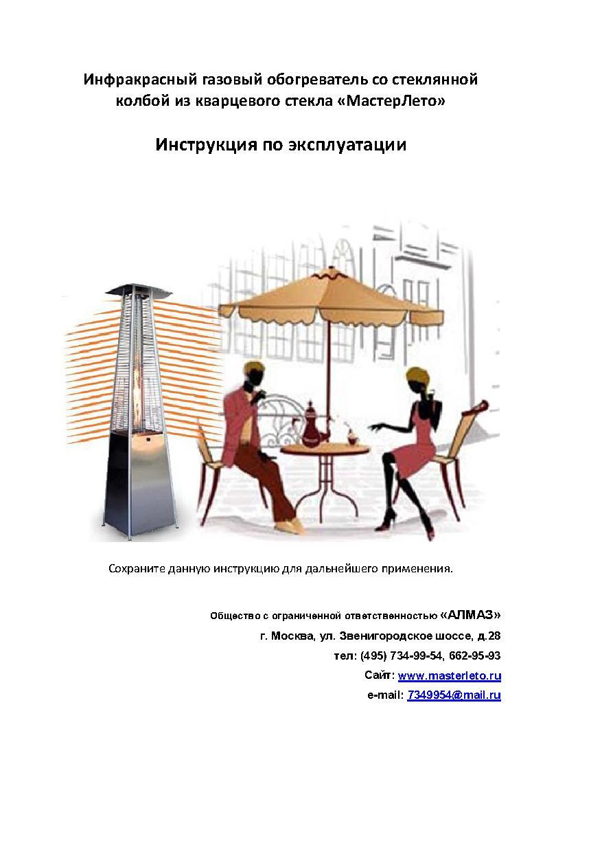 Инструкция на газовый уличный обогреватель Мастер Лето пепельный (пирамида)