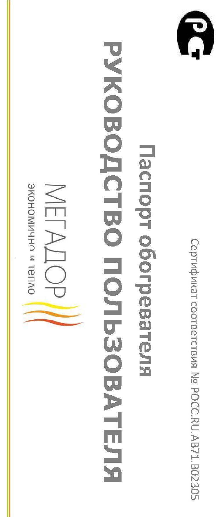 Инструкция на плинтусные обогреватели Мегадор Стандарт - 150 (провод слева)