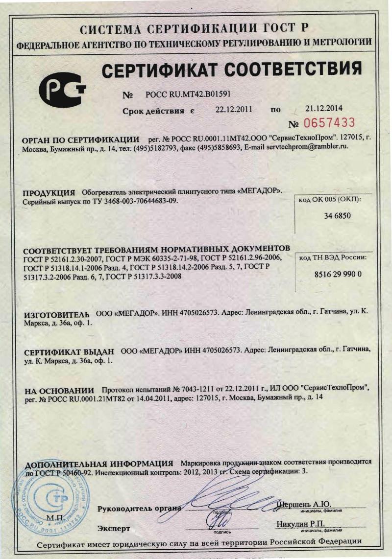 Сертификат соответствия обогревателей Мегадор