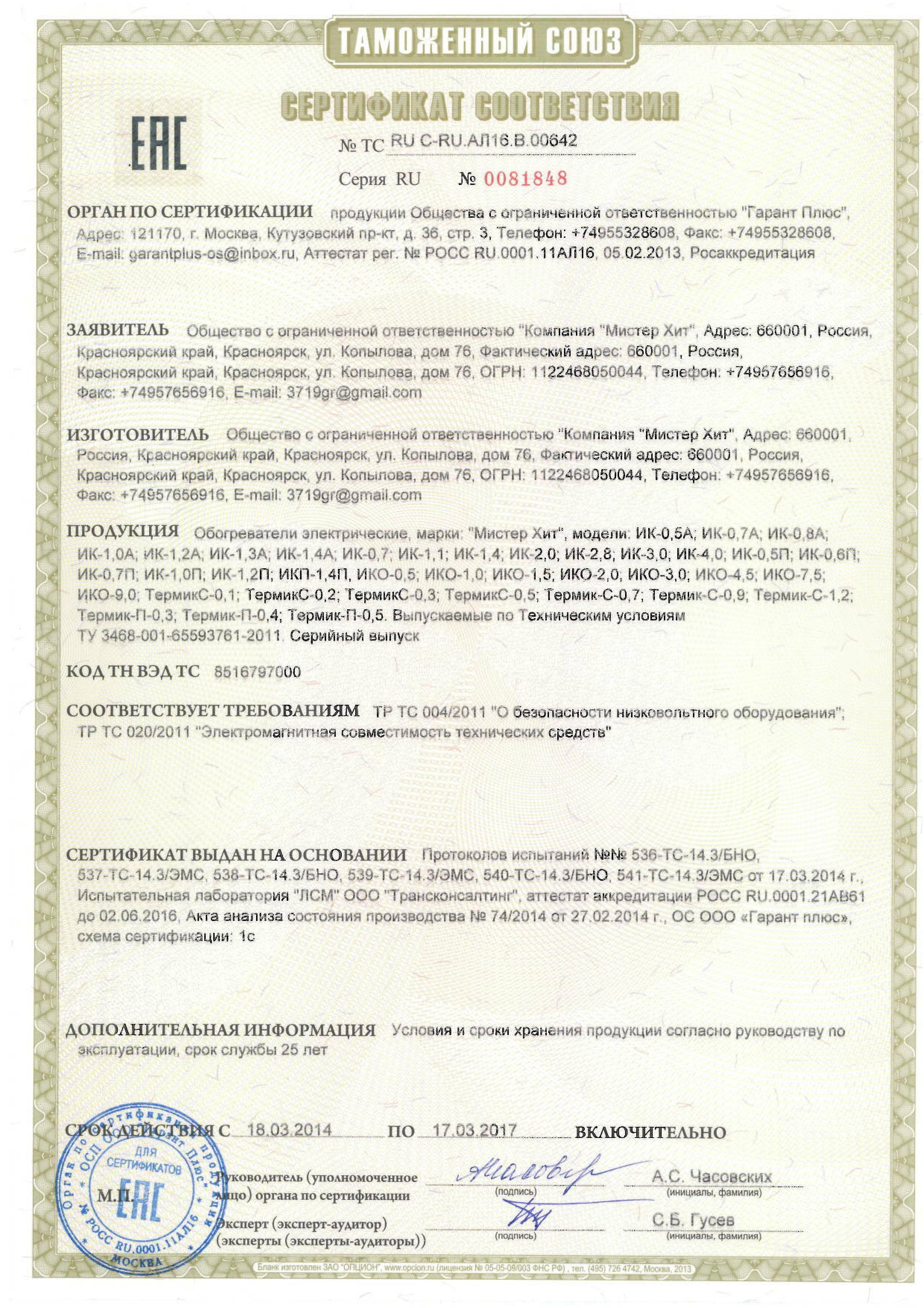 Сертификат соответствия на обогреватели Мистер-Хит