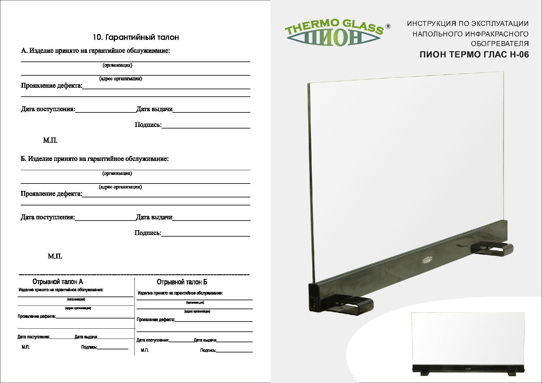 Инструкция на конвективно-инфракрасные обогреватели ПИОН THERMO GLASS (Термо Гласc) Н-06