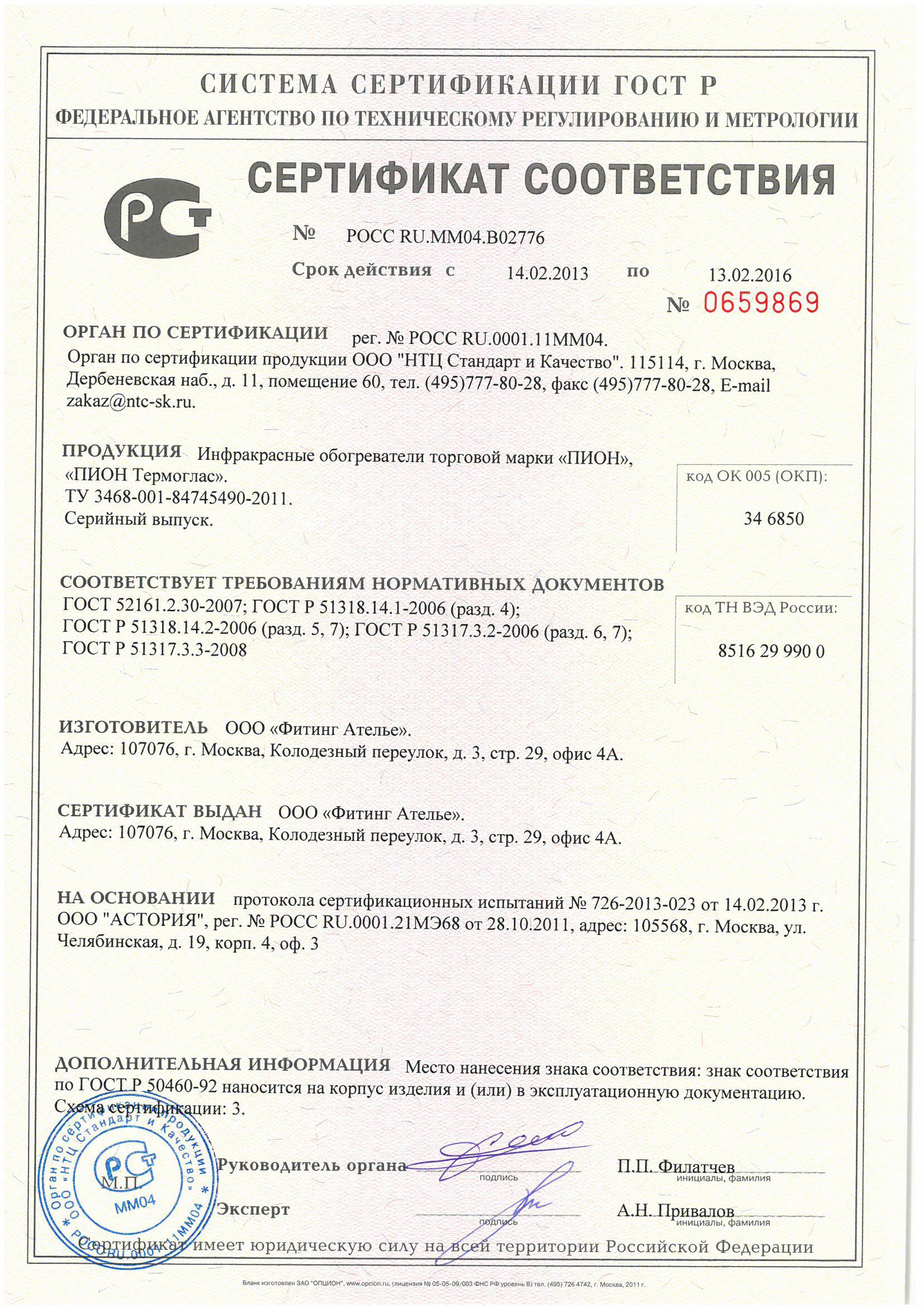 Сертификат соответствия на ПИОН Про