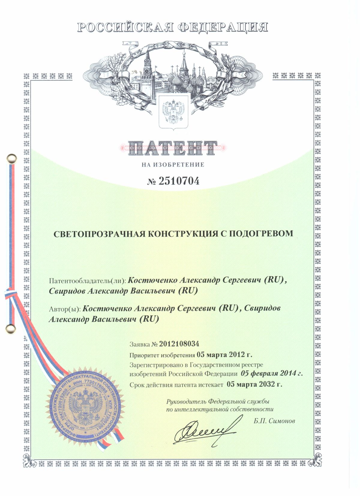 Патент на обогреватели THERMO GLASS